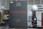 Книжная выставка, посвященная Дню памяти жертв политических репрессий в России. Открыть в новом окне [78 Kb]
