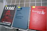 Книжная выставка, посвященная Дню памяти жертв политических репрессий в России. Открыть в новом окне [79 Kb]