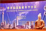 IVМеждународная конференция по магнитным наукам в Китае. Открыть в новом окне [78 Kb]