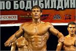 Чемпионат Оренбургской области по бодибилдингу. Открыть в новом окне [78 Kb]