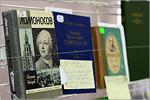 Выставка, посвященная 300-летию со дня рождения М.В.Ломоносова. Открыть в новом окне [78 Kb]