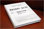 Новая книга П. Рыкова 'Личное дело. Опыт документальной поэзии'. Открыть в новом окне [48 Kb]