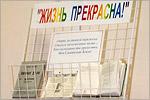 Книжная выставка Павла Рыкова 'Жизнь прекрасна!'. Открыть в новом окне [69 Kb]
