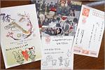 Новогодние открытки из Японии. Открыть в новом окне [96 Kb]
