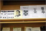 Экспозиция, посвященная жизни и творчеству А.С.Грибоедова. Открыть в новом окне [62Kb]