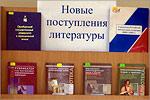 Секция библиотек образовательных учреждений Оренбургской области. Открыть в новом окне [78 Kb]