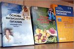 Выставка 'Наука о здоровом питании'. Открыть в новом окне [78 Kb]