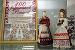 Выставка '100рушников России'. Открыть в новом окне [92 Kb]