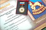 Диплом участника и медаль. Открыть в новом окне [79 Kb]