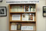 Выставка 'Славянских стран учителя'. Открыть в новом окне [75 Kb]