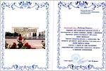 Диплом от администрации Южного округа Оренбурга. Открыть в новом окне [85 Kb]