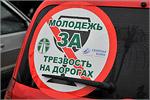 Акция 'Молодежь ЗА трезвость на дорогах'. Открыть в новом окне [72 Kb]