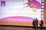 Открытие фестиваля японского кино. Открыть в новом окне [73 Kb]