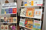 Выставка японских книг. Открыть в новом окне [95 Kb]