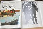 Выставка к 117-летию со дня рождения Сергея Есенина. Открыть в новом окне [76 Kb]