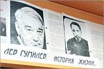 Выставка 'Лев Гумилёв. История жизни…'. Открыть в новом окне [74 Kb]