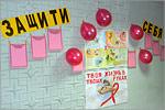 День борьбы со СПИДом в студенческих общежитиях ОГУ. Открыть в новом окне [72 Kb]