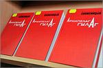 Книжная выставка о Солженицыне. Открыть в новом окне [46 Kb]