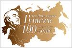 100-летие со дня рождения Л.Н. Гумилева. Открыть в новом окне [62 Kb]