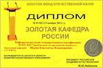 Диплом 'Золотая кафедра России'. Открыть в новом окне [74 Kb]