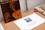 Выставка о Т.Г. Шевченко. Открыть в новом окне [68 Kb]