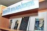 Книжная выставка о Вернадском. Открыть в новом окне [55 Kb]