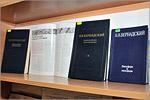 Книжная выставка о Вернадском. Открыть в новом окне [50 Kb]