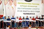 Первенство России по гиревому спорту среди юниоров. Открыть в новом окне [77 Kb]