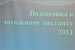 Подготовительное занятие по русскому языку к 'Тотальному диктанту— 2013'. Открыть в новом окне [54 Kb]