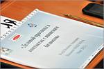 Бизнес-семинар 'Деловой протокол в контактах с японским бизнесом'. Открыть в новом окне [70Kb]