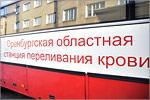 Выездная акция по сбору крови в ОГУ. Открыть в новом окне [71 Kb]