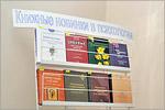 Выставка 'Книжные новинки психологии'. Открыть в новом окне [77 Kb]