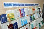Конференция 'Экономика приграничных регионов в условиях модернизации'. Открыть в новом окне [98 Kb]