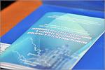 Конференция 'Экономика приграничных регионов в условиях модернизации'. Открыть в новом окне [55 Kb]