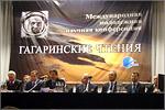 Конференция 'Гагаринские чтения'. Открыть в новом окне [82 Kb]