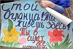 Эколого-просветительская акция 'Защитим тюльпаны Шренка!'. Открыть в новом окне [85 Kb]