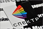 Фестиваль рекламы 'Спектр'. Открыть в новом окне [78 Kb]
