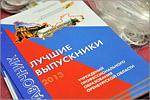 Презентация справочника 'Лучшие выпускники 2013'. Открыть в новом окне [85 Kb]