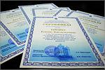 Сертификаты. Открыть в новом окне [90 Kb]