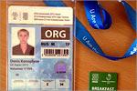 Отличительные знаки волонтера Универсиады. Открыть в новом окне [90 Kb]