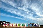 Всероссийский образовательный форум ''Селигер-2013''. Открыть в новом окне [77 Kb]