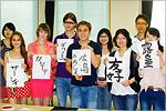 Студенты ОГУ на стажировке в Японии. Открыть в новом окне [75 Kb]