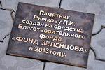 Открытие памятника Петру Ивановичу Рычкову. Открыть в новом окне [73 Kb]