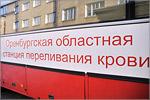 Месяц донора в ОГУ. Открыть в новом окне [72 Kb]