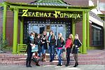 Экскурсия студентов ФЭУ в ресторан 'Зеленая горчица'. Открыть в новом окне [95 Kb]