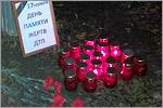 Всемирный день памяти жертв ДТП. Открыть в новом окне [81 Kb]
