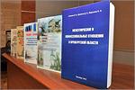 Презентация сборников материалов научных конференций. Открыть в новом окне [71 Kb]