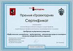 Сертификат. Открыть в новом окне [89 Kb]