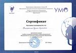 Сертификат. Открыть в новом окне [56 Kb]