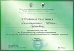 Сертификат. Открыть в новом окне [67Kb]